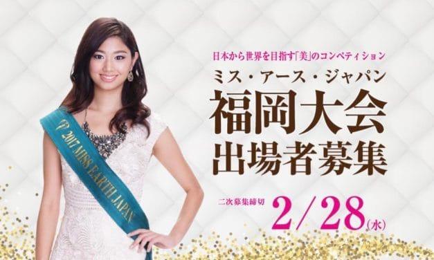 2018 MISS EARTH JAPAN福岡大会 出場者募集中