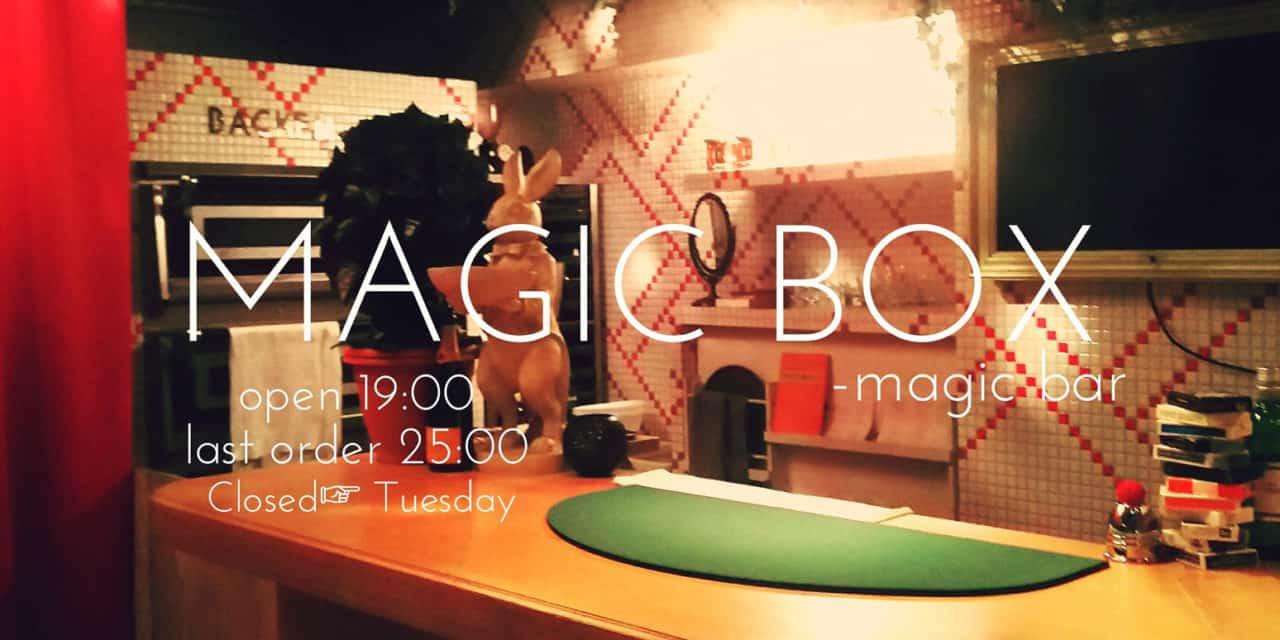 マジックバー「MAGIC BOX」@ 福岡今泉