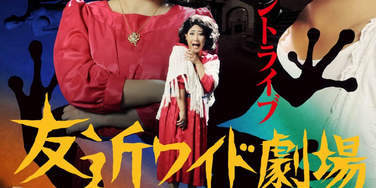 全国6都市ライブツアー「友近ワイド劇場」開催決定!!