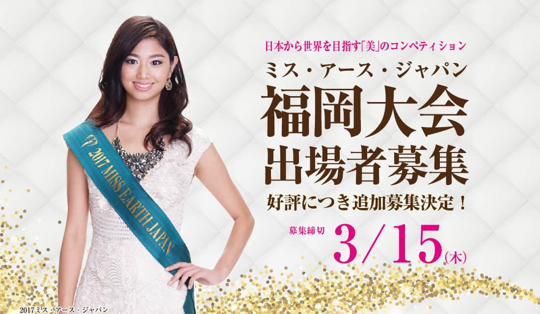 2018 MISS EARTH JAPAN福岡大会 記者発表へ。
