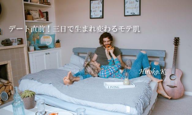【Ashleyインタビューvol.02:ナチュラルコスメをいち早く世に広めた、Hiroko Kondo】デート直前!三日で生まれ変わるモテ肌