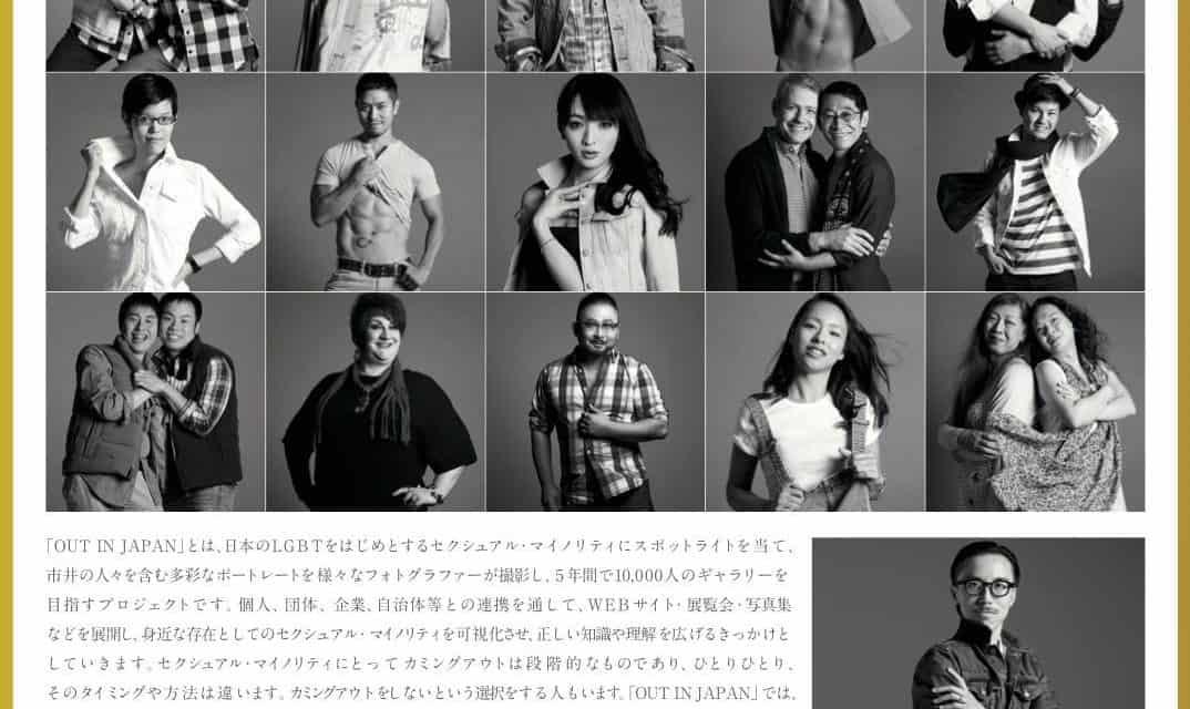 【福岡市後援】KABA.ちゃん、レスリー・キーによる『LGBTについて知ろう、学ぼう、語り合おう』シンポジウムを4月14日(土)に開催!カミングアウト写真企画「OUT IN JAPAN」撮影会も!