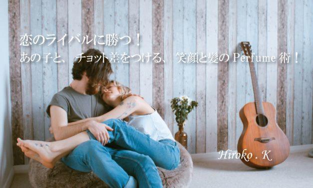 【Ashleyインタビューvol.03:ナチュラルコスメをいち早く世に広めた、Hiroko Kondo】恋のライバルに勝つ!