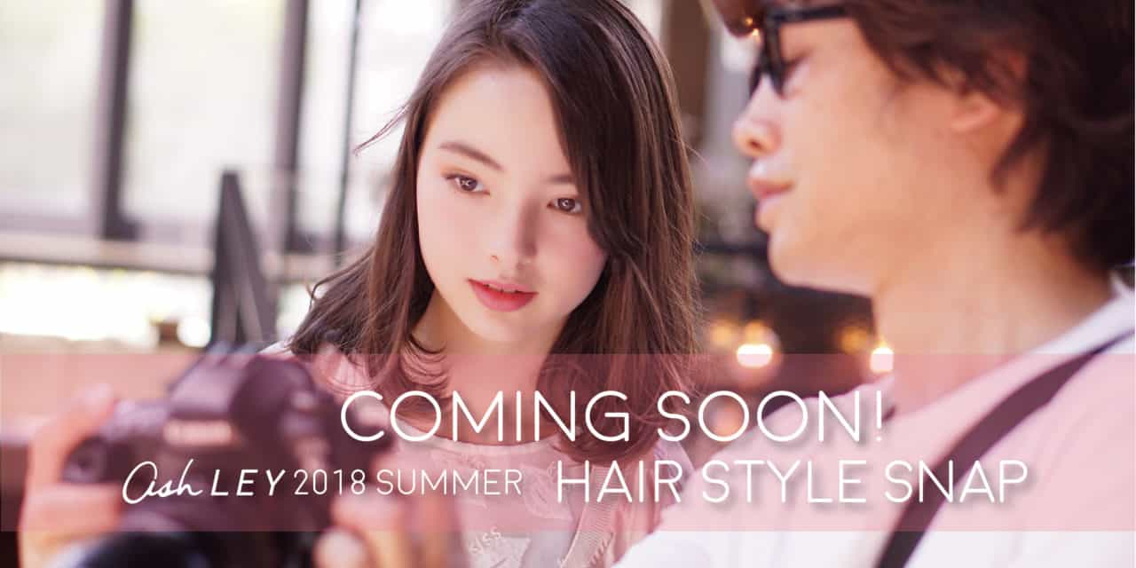 【Coming Soon!】Ashley 2018 Summer ヘアスタイルカタログが登場します!