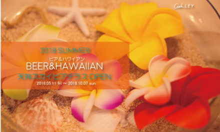 【福岡ビアガーデン】今年の天神スカイビアテラスのテーマは「BEER&HAWAIIAN」!