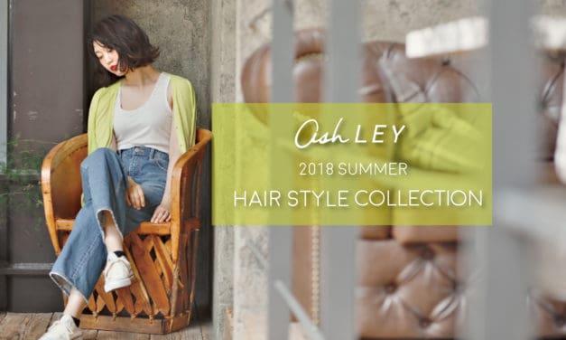【2018SSヘアスタイルコレクション】ぬけ感、リラクシーリッチカールって?
