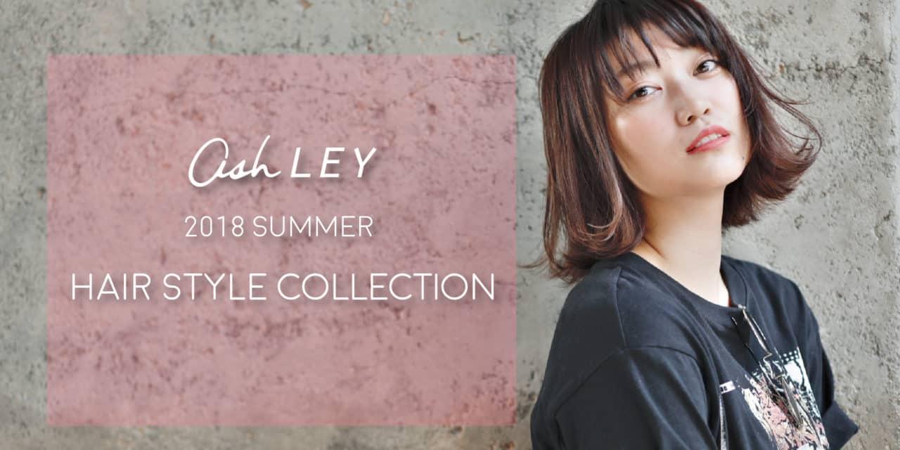 【2018SSヘアスタイルコレクション】夏も人気のフェザーボブ