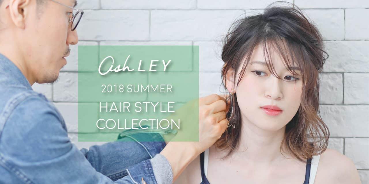 【2018SSヘアスタイルコレクション】洗練されたリゾートをイメージした夏のヘアアレンジを。