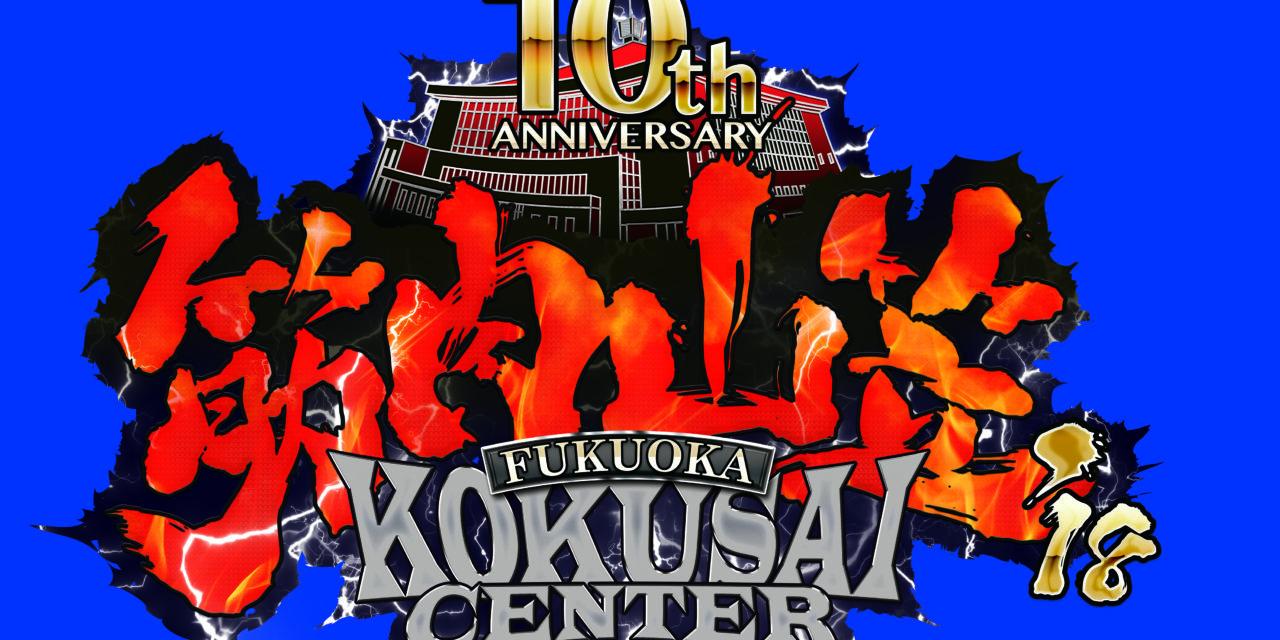【九州プロレス】10周年記念大会「筋肉山笠'18」開催!