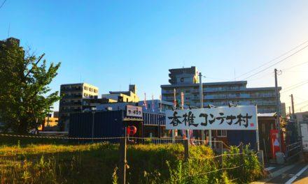【福岡ランチ】香椎コンテナ村の、ロータス ヌードル&ボウルズでアジアンヌードル・フォー麺。