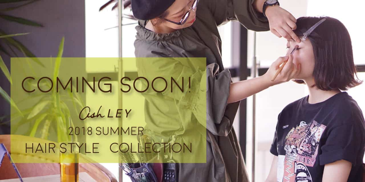 【Coming Soon!】Ashley 2018 Summer ヘアスタイルカタログVol.02が登場します!