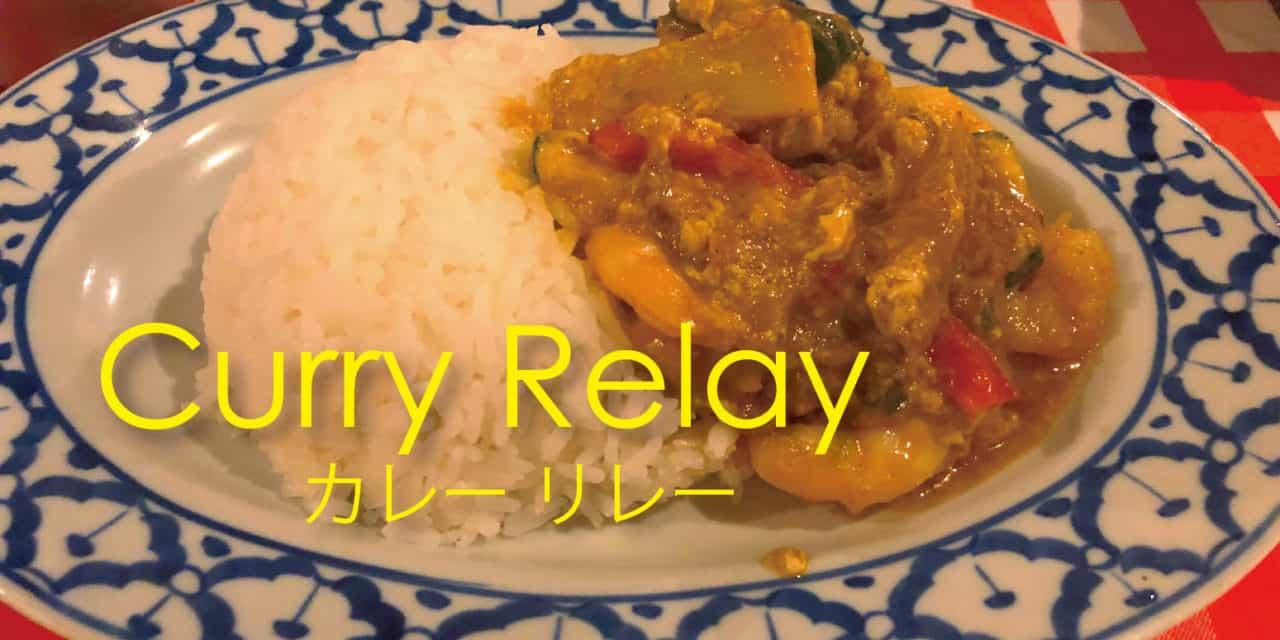 【福岡カレー】タイ国政府公認のタイ居酒屋「ガムランディさん」のエビのココナッツカレーの卵とじ。