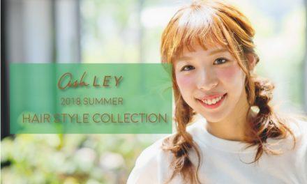 【2018SSヘアスタイルコレクション】休日は、アレンジツインテールの編みおろしスタイルで!