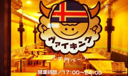 【福岡ジンギスカン】安心、美味しい、ヘルシーなジンギスカン専門店が大手門にオープン! ラム肉の常識が変わる!