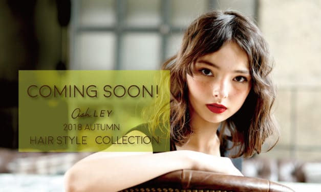 【Coming Soon!】Ashley 2018 Autumn ヘアスタイルカタログが登場します!