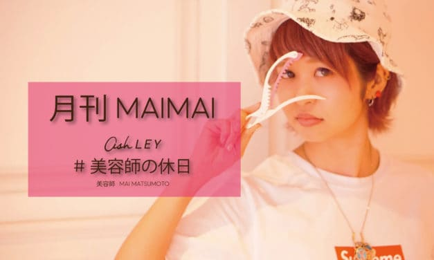 【#美容師の休日】月刊MAIMAI