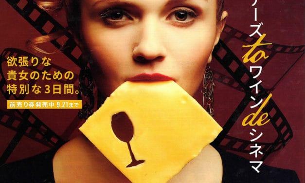 【福岡イベント】LA VIE EN CHEESE~チーズ to ワイン de シネマ~