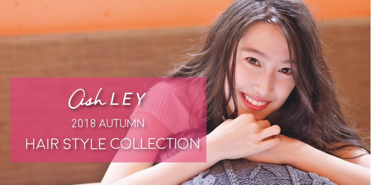 【2018秋、ヘアスタイルコレクション】シルキーウェーブで清楚な美人系、秋スタイルが新鮮。
