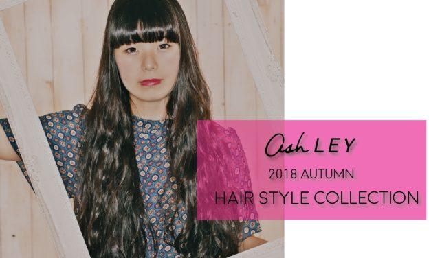【2018秋、ヘアスタイルコレクション】可愛さ引きたつぱっつんロングで雰囲気系を楽しみたい。