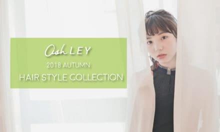 【2018秋、ヘアスタイルコレクション】秋のアレンジヘアは、ボブ × ねじり、くるりんぱでハーフアップ♪