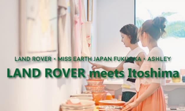 【Ashleyスペシャルコラボ企画】ランドローバー meets 糸島 #02。