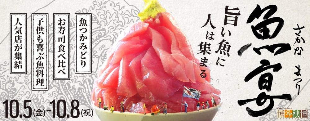 【おすすめ秋イベント】魚宴~さかなまつり~今年も開催!