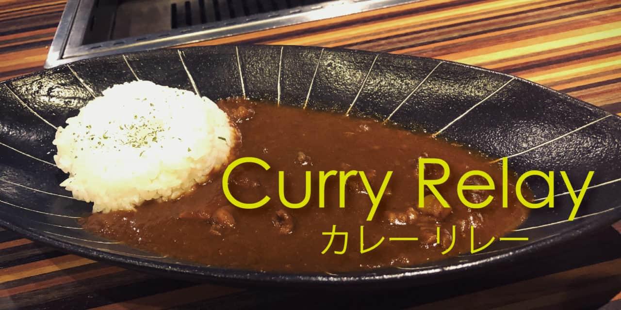 【福岡カレー】博多駅南にある「赤身焼肉USHIOウシオ」さんの、〆におすすめ牛すじカレー。