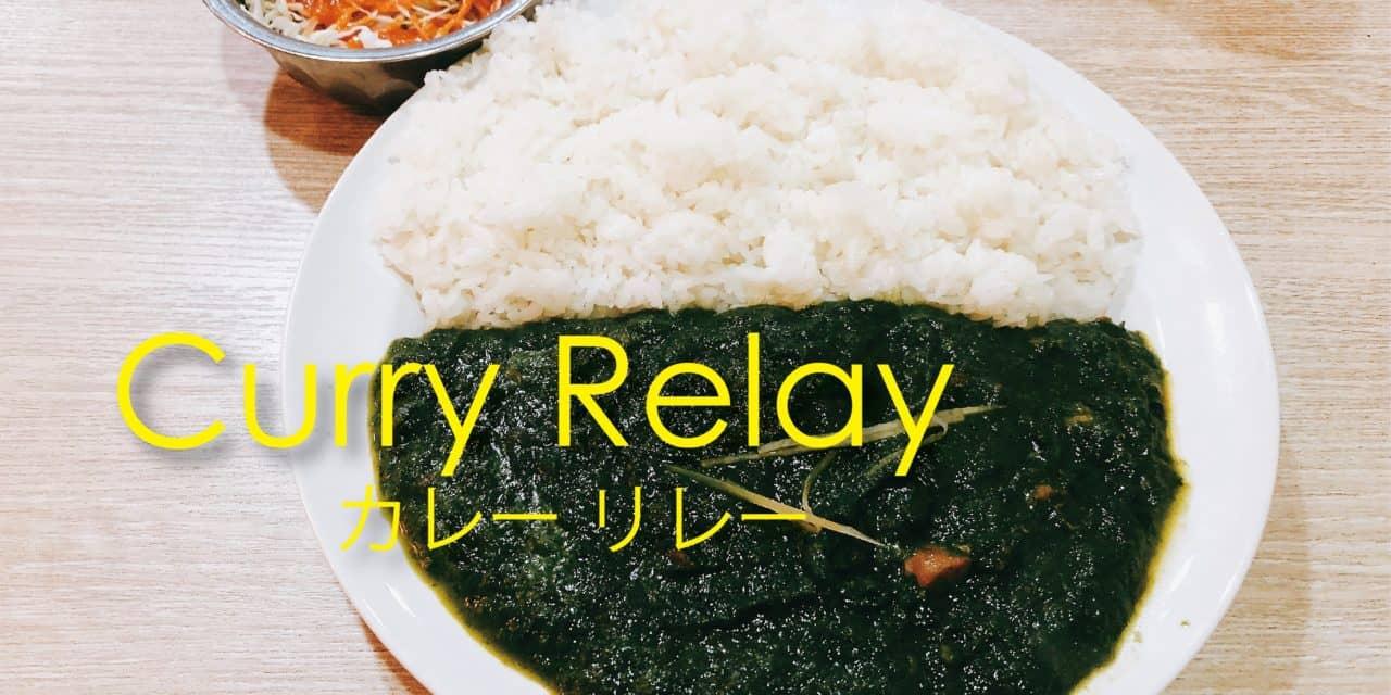 【福岡カレー】ネパール人が作る、インドカレー「カトマンズ」さんのサグカレー。