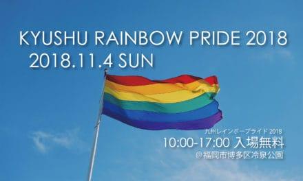 【福岡イベント】繋げて行こう!みんなの未来「九州レインボープライド2018」開催。