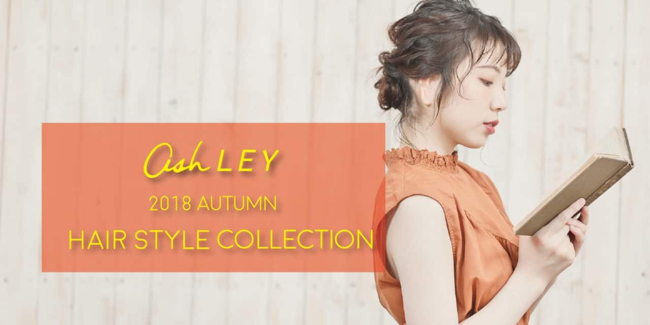 【2018秋、ヘアスタイルコレクション】編み込みテクで、ボブ × クラシカルアップで秋の簡単アレンジヘア♪