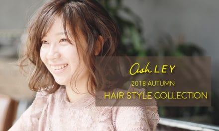 【2018秋、ヘアスタイルコレクション】秋らしく 重めミディアムベースにふんわりパーマでやわらかい印象に♪