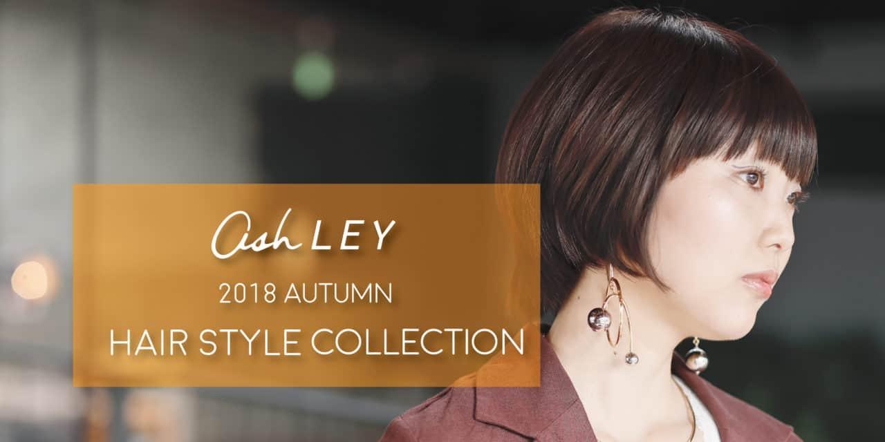 【2018秋、ヘアスタイルコレクション】ナチュラルにシンプルに魅力を引き出すミニマムショートで。