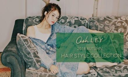 【2018秋、ヘアスタイルコレクション】髪の毛もお洋服も抜け感たっぷり。ルーズAラインセミディーのアレンジ編。