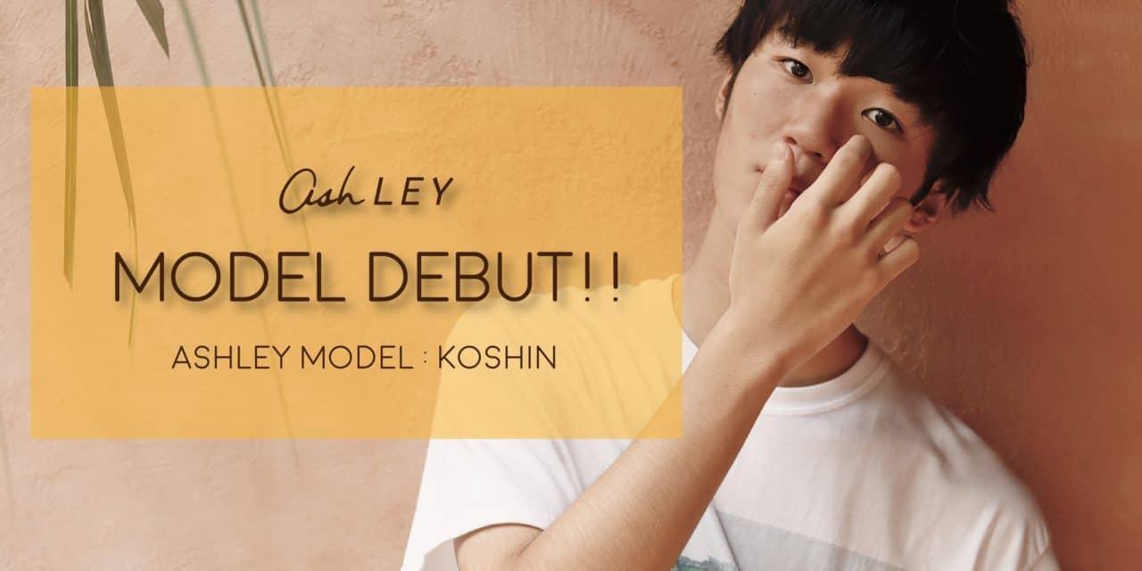 【Ashley読者モデル#01】 Ashley読者モデルが、ついにデビュー!夢への第一歩。
