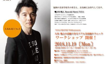 【福岡・美容師イベント】数多くのタレント・モデルに支持されている人気&売上No.1美容師が東京より来福。