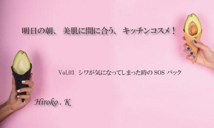 【Ashleyインタビューvol.07:ナチュラルコスメをいち早く世に広めた、Hiroko Kondo】明日の朝、美肌に間に合う、キッチンコスメ!Vol.3