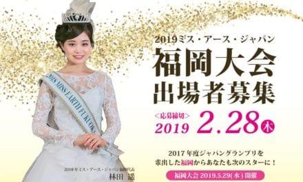 【世界4大ミスコン】2019 MISS EARTH JAPAN福岡大会 出場者募集!