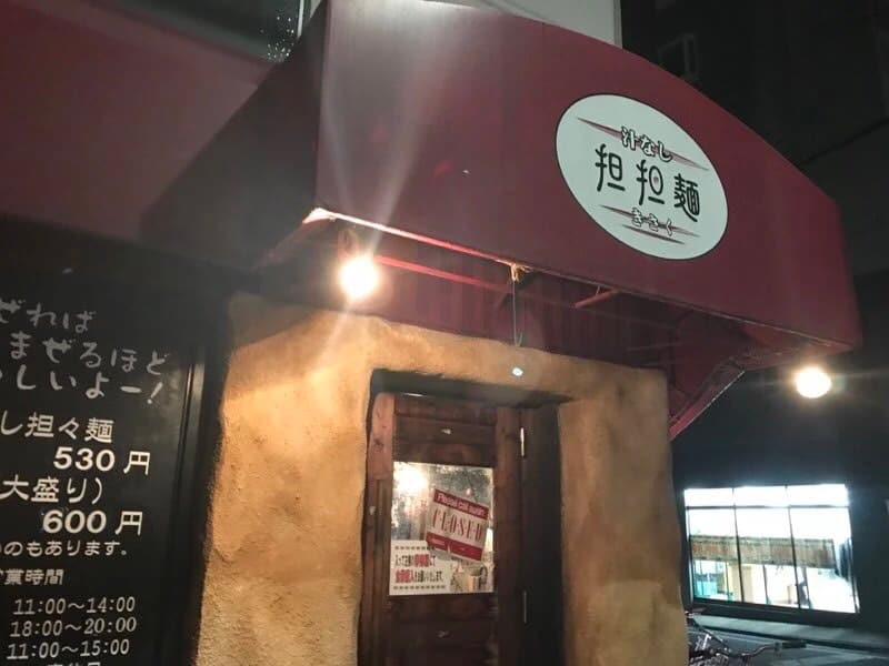 汁なし坦々麺 きさく>