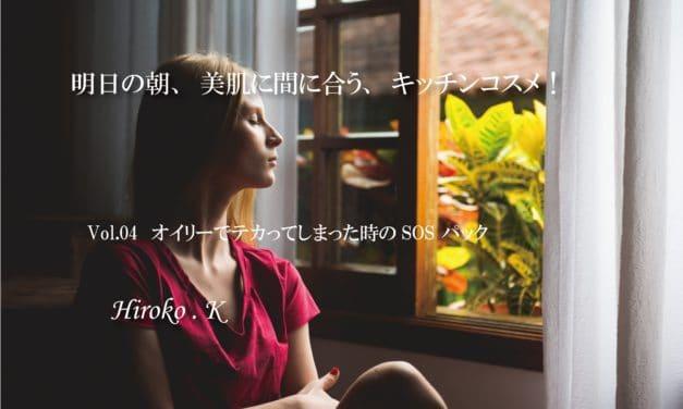 【Ashleyインタビューvol.08:ナチュラルコスメをいち早く世に広めた、Hiroko Kondo】明日の朝、美肌に間に合う、キッチンコスメ!Vol.4