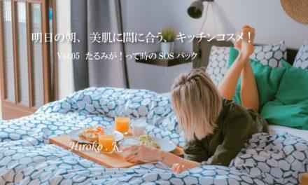 【Ashleyインタビューvol.09:ナチュラルコスメをいち早く世に広めた、Hiroko Kondo】明日の朝、美肌に間に合う、キッチンコスメ!Vol.5