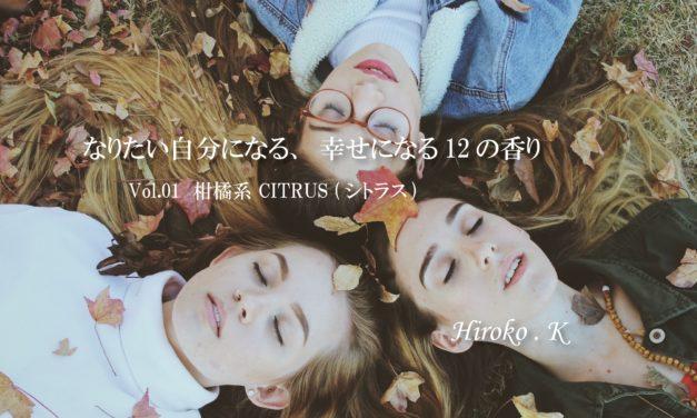 【Ashleyインタビューvol.10:ナチュラルコスメをいち早く世に広めた、Hiroko Kondo】なりたい自分になる、幸せになる12の香りVol.1