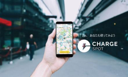 【福岡ニュース】持ち運び可能なスマホ充電器のシェアリングサービス「ChargeSPOTチャージスポット」スタート。
