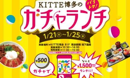 【福岡イベント】「KITTE博多のバリトク!ガチャランチ」開催。