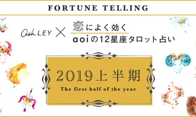 【更新!AOIの12星座タロット占い】あなたの [ 2019年上半期 ] 運勢は?!