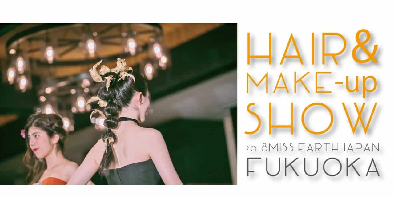 【福岡・美容師イベント】2019 ミス・アース・ジャパン福岡大会ヘアショー出演、福岡人気美容室 5サロンが決定。