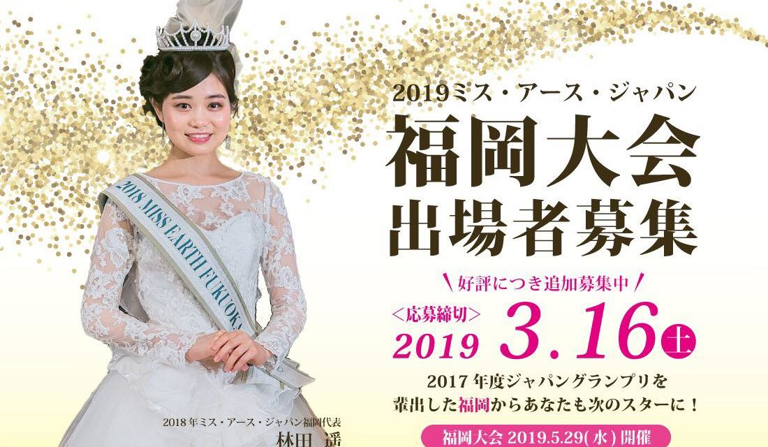 【世界4大ミスコン】2019 MISS EARTH JAPAN福岡大会 出場者 追加募集中!