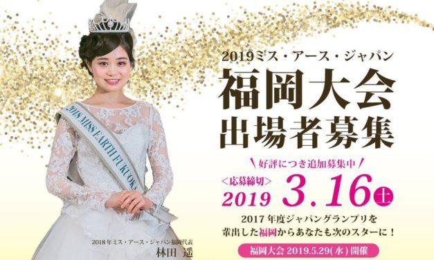 【応募終了】・【世界4大ミスコン】2019 MISS EARTH JAPAN福岡大会 出場者 追加募集中!