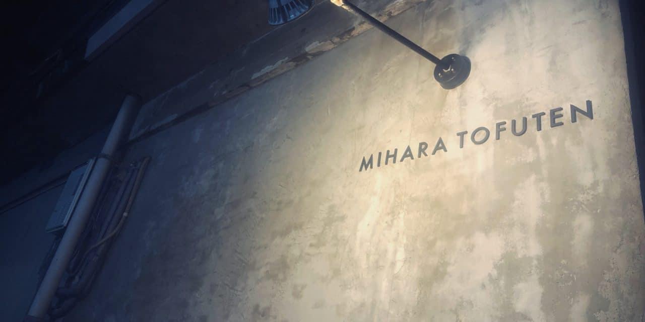 【福岡グルメ】予約が取りづらい豆腐料理店   「三原豆腐店」へ行ってきました。