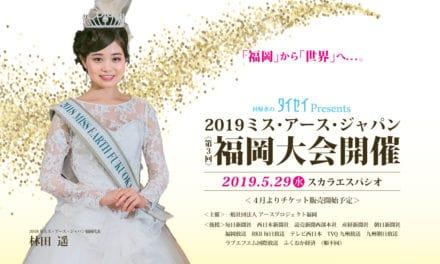 【福岡イベント】2019ミス・アース・ジャパン福岡大会、チケット販売スタート。