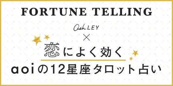 【更新!aoiの12星座タロット占い】あなたの [ 4/19 ~ 5/4 ] の運勢は?!